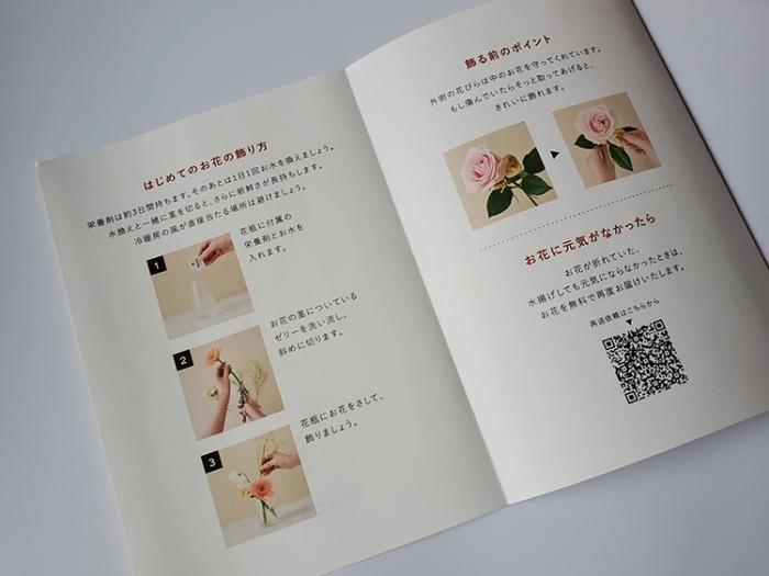 ブルーミーのお花の飾り方の冊子