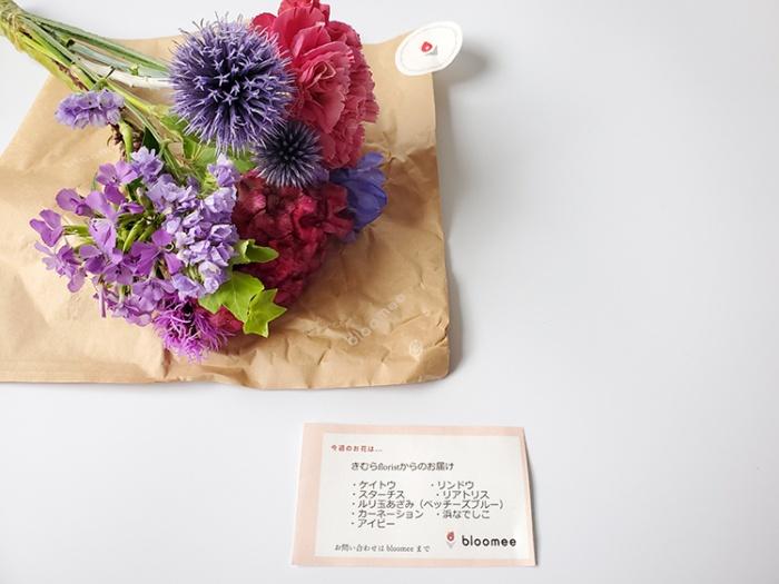 お花のサブスク「bloomee(ブルーミー)」で届いたお花